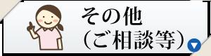 その他(ご相談等)